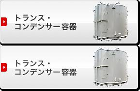 トランス・コンデンサー容器